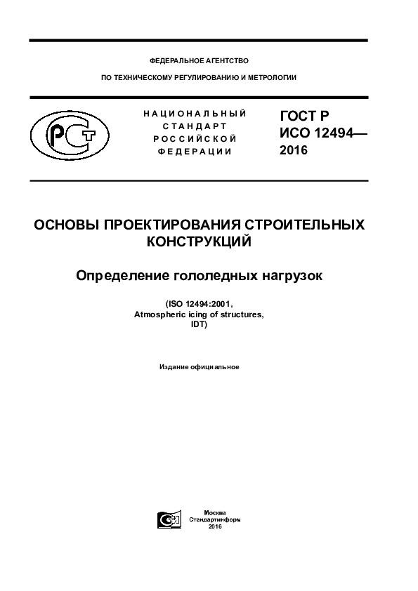 ГОСТ Р ИСО 12494-2016 Основы проектирования строительных конструкций. Определение гололедных нагрузок