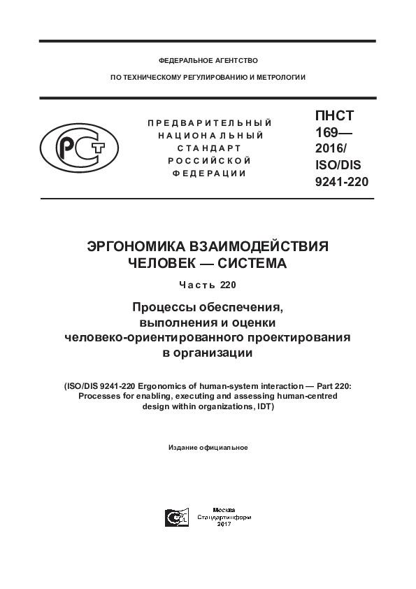ПНСТ 169-2016 Эргономика взаимодействия человек-система. Часть 220. Процессы обеспечения, выполнения и оценки человеко-ориентированного проектирования в организации