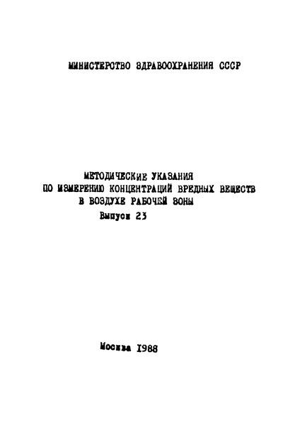 МУ 4759-88 Методические указания по газохроматографическому измерению концентраций стирола в воздухе рабочей зоны