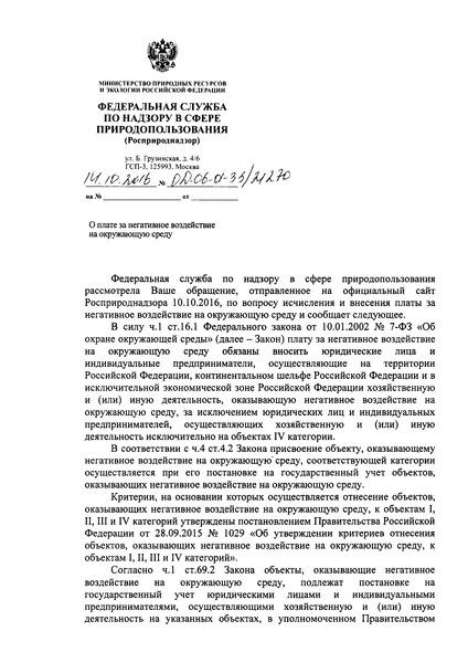 Письмо ОД-06-01-35/21270 О плате за негативное воздействие на окружающую среду