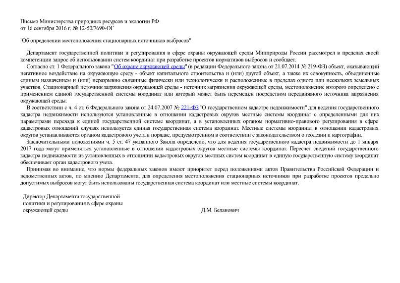 Письмо 12-50/7690-ОГ Об определении местоположения стационарных источников выбросов