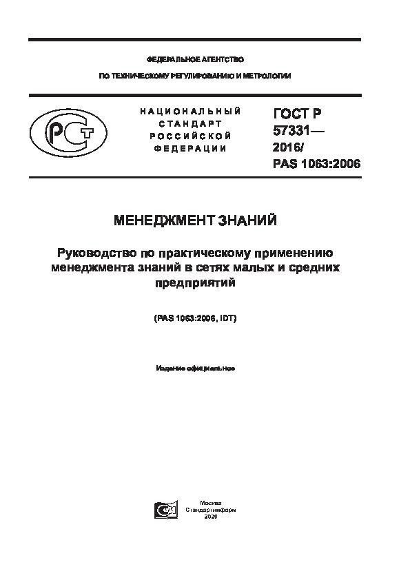 ГОСТ Р 57331-2016 Менеджмент знаний. Руководство по практическому применению менеджмента знаний в сетях малых и средних предприятий