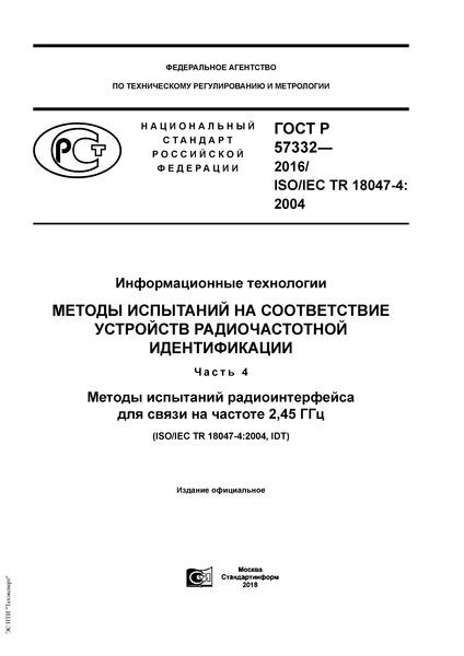 ГОСТ Р 57332-2016 Информационные технологии. Методы испытаний на соответствие устройств радиочастотной идентификации. Часть 4. Методы испытаний радиоинтерфейса для связи на частоте 2,45 ГГц