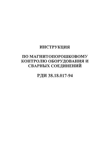 РДИ 38.18.017-94 Инструкция по магнитопорошковому контролю оборудования и сварных соединений