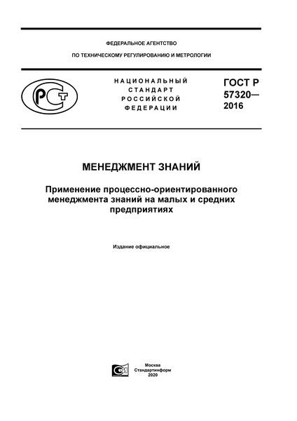 ГОСТ Р 57320-2016 Менеджмент знаний. Применение процессно-ориентированного менеджмента знаний на малых и средних предприятиях