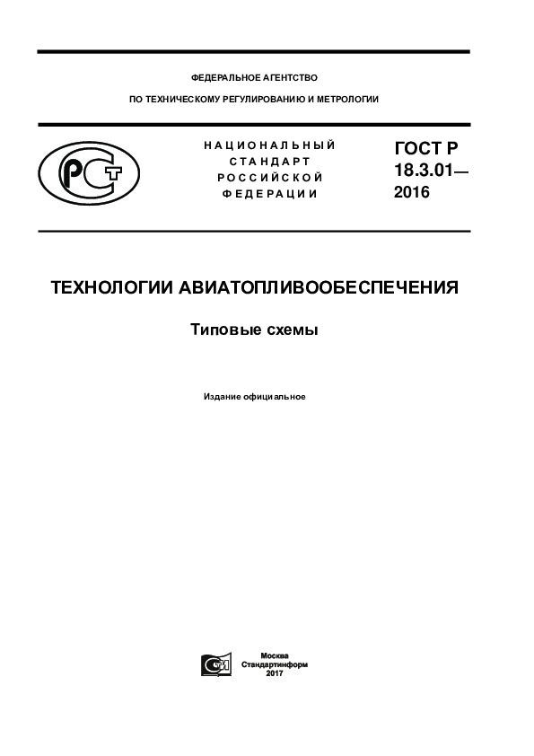 ГОСТ Р 18.3.01-2016 Технологии авиатопливообеспечения. Типовые схемы