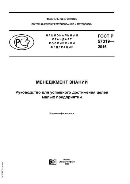 ГОСТ Р 57319-2016 Менеджмент знаний. Руководство для успешного достижения целей малых предприятий