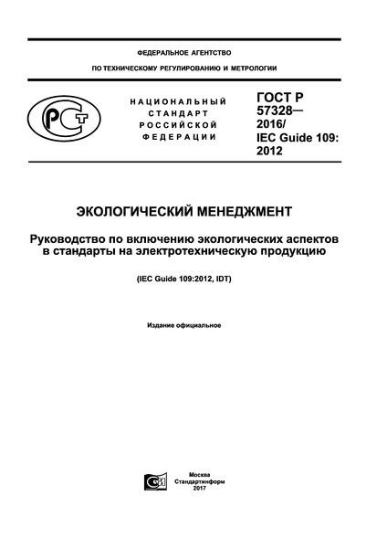 ГОСТ Р 57328-2016 Экологический менеджмент. Руководство по включению экологических аспектов в стандарты на электротехническую продукцию