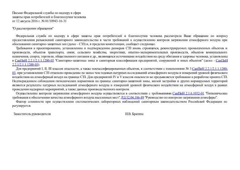 Письмо 01/10943-16-31 О рассмотрении обращения