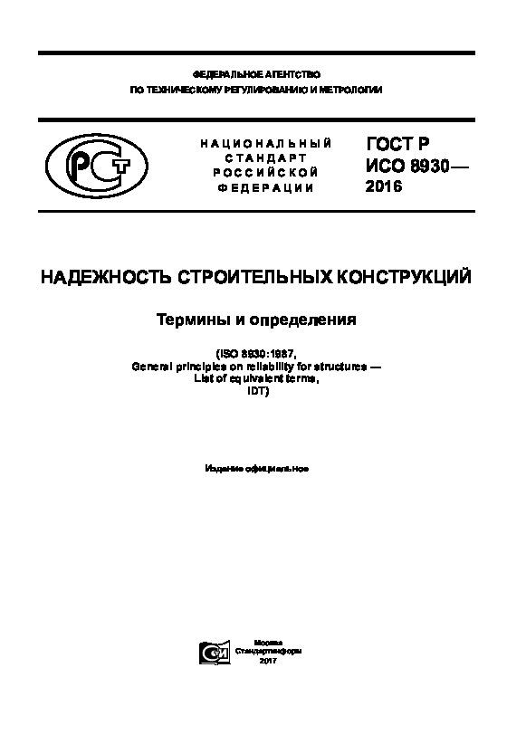 ГОСТ Р ИСО 8930-2016 Надежность строительных конструкций. Термины и определения
