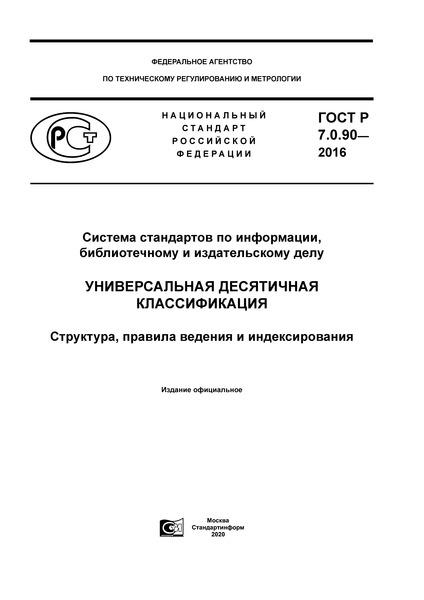 ГОСТ Р 7.0.90-2016 Система стандартов по информации, библиотечному и издательскому делу. Универсальная десятичная классификация. Структура, правила ведения и индексирования
