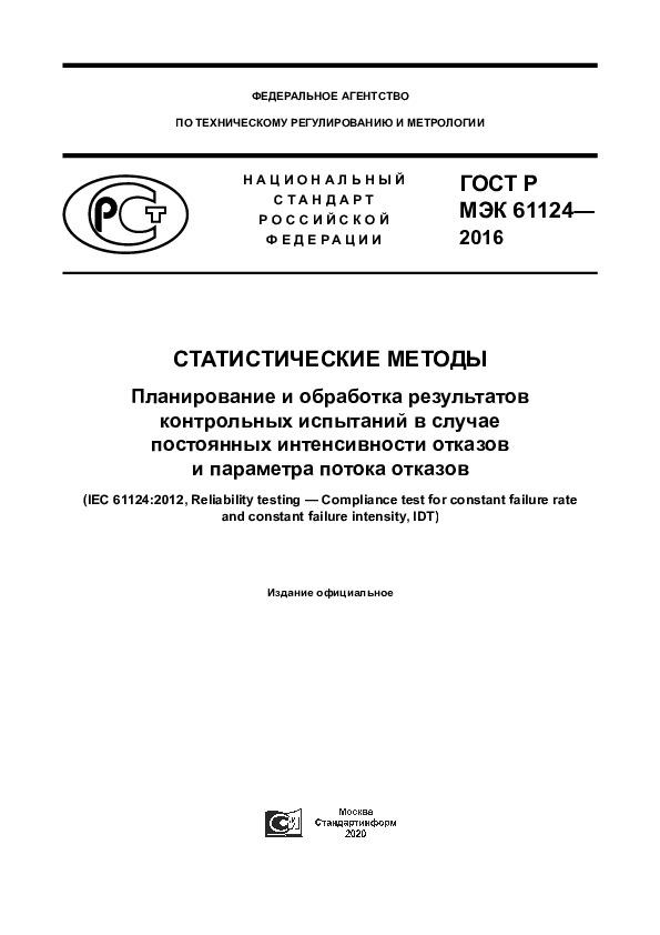 ГОСТ Р МЭК 61124-2016 Статистические методы. Планирование и обработка результатов контрольных испытаний в случае постоянных интенсивности отказов и параметра потока отказов
