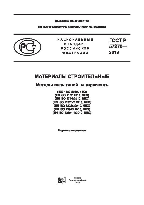 ГОСТ Р 57270-2016 Материалы строительные. Методы испытаний на горючесть
