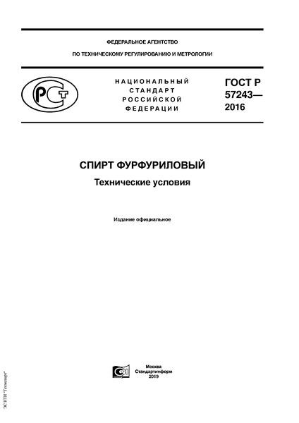 ГОСТ Р 57243-2016 Спирт фурфуриловый. Технические условия