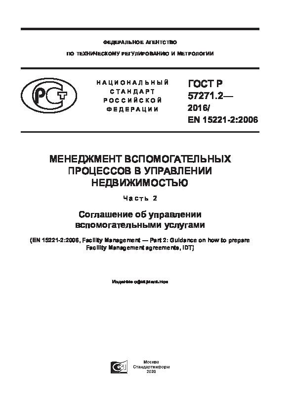 ГОСТ Р 57271.2-2016 Менеджмент вспомогательных процессов в управлении недвижимостью. Часть 2. Соглашение об управлении вспомогательными услугами