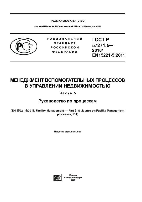 ГОСТ Р 57271.5-2016 Менеджмент вспомогательных процессов в управлении недвижимостью. Часть 5. Руководство по процессам