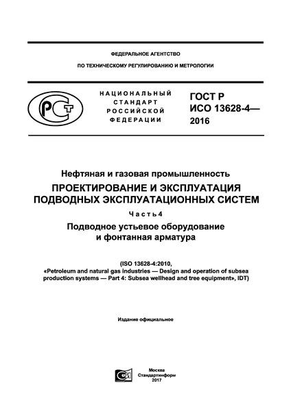 ГОСТ Р ИСО 13628-4-2016 Нефтяная и газовая промышленность. Проектирование и эксплуатация подводных эксплуатационных систем. Часть 4. Подводное устьевое оборудование и фонтанная арматура