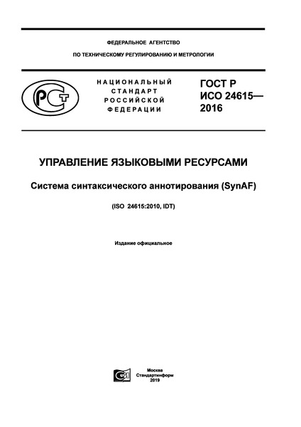 ГОСТ Р ИСО 24615-2016 Управление языковыми ресурсами. Система синтаксического аннотирования (SynAF)