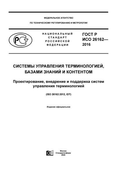 ГОСТ Р ИСО 26162-2016 Системы управления терминологией, базами знаний и контентом. Проектирование, внедрение и поддержка систем управления терминологией