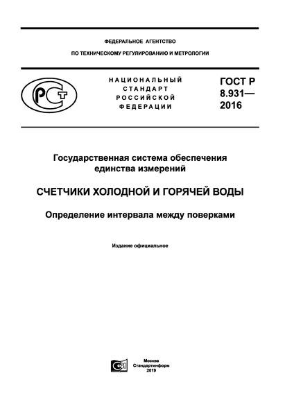 ГОСТ Р 8.931-2016 Государственная система обеспечения единства измерений. Счетчики холодной и горячей воды. Определение интервала между поверками
