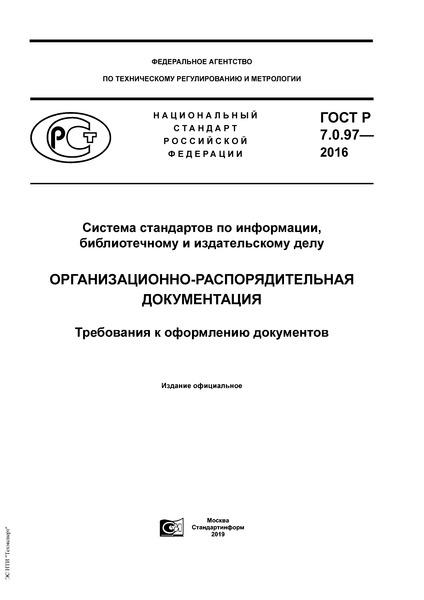 ГОСТ Р 7.0.97-2016 Система стандартов по информации, библиотечному и издательскому делу. Организационно-распорядительная документация. Требования к оформлению документов