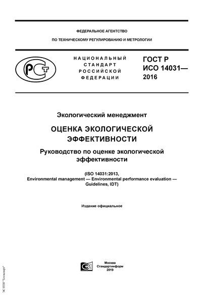 ГОСТ Р ИСО 14031-2016 Экологический менеджмент. Оценка экологической эффективности. Руководство по оценке экологической эффективности