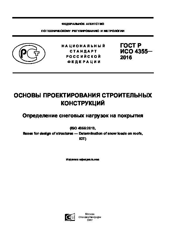 ГОСТ Р ИСО 4355-2016 Основы проектирования строительных конструкций. Определение снеговых нагрузок на покрытия