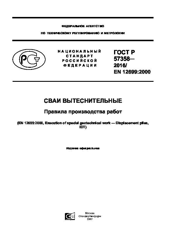 ГОСТ Р 57358-2016 Сваи вытеснительные. Правила производства работ