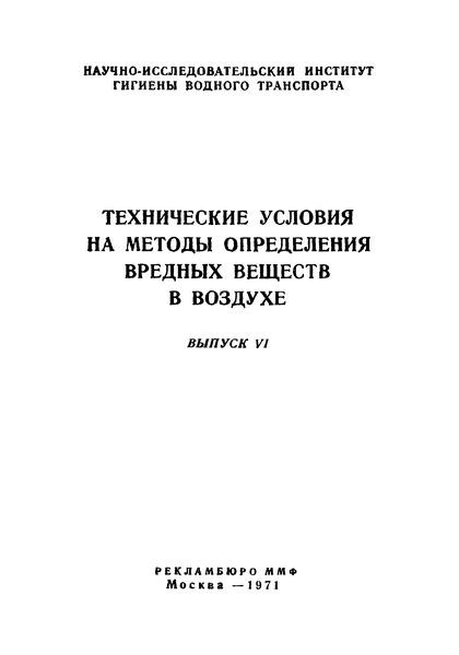 ТУ 716-67 Технические условия на метод определения ртутьорганических ядохимикатов: аргонала, гранозана, меркурана, меркургексана, НИУИФ-1, радосана, этилмеркурхлорида и этилмеркурфосфата в воздухе