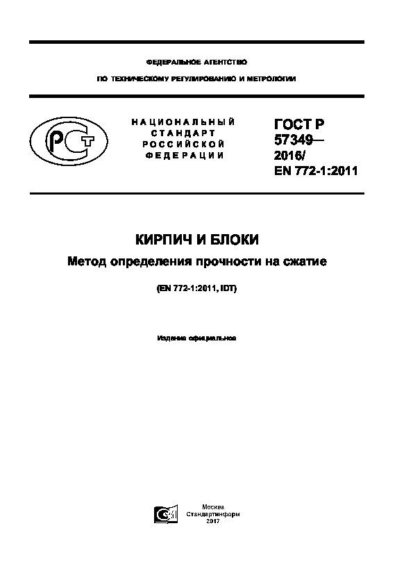 ГОСТ Р 57349-2016 Кирпич и блоки. Метод определения прочности на сжатие