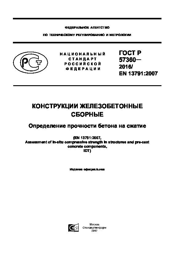 ГОСТ Р 57360-2016 Конструкции железобетонные сборные. Определение прочности бетона на сжатие