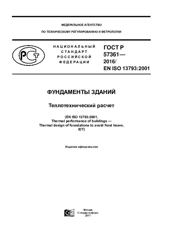 ГОСТ Р 57361-2016 Фундаменты зданий. Теплотехнический расчет