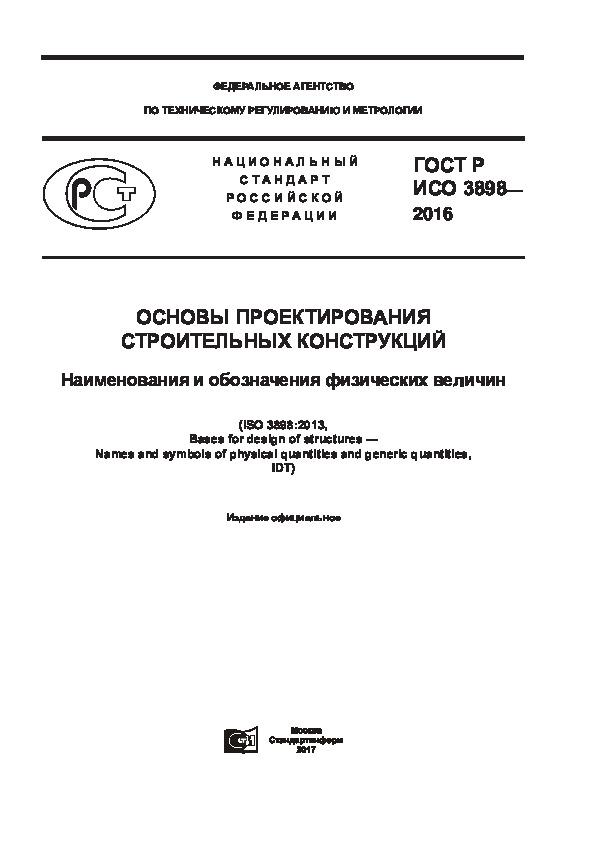 ГОСТ Р ИСО 3898-2016 Основы проектирования строительных конструкций. Наименования и обозначения физических величин