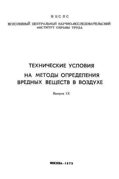 ТУ 1087-73 Технические условия на метод определения окислов марганца в воздухе