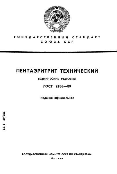 ГОСТ 9286-89 Пентаэритрит технический. Технические условия