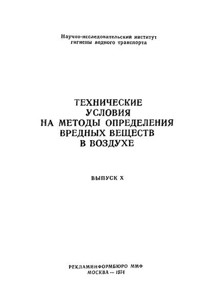 ТУ 1034-73 Технические условия на метод определения хлорангидридов акриловой и метакриловой кислот и метакрилового ангидрида в воздухе