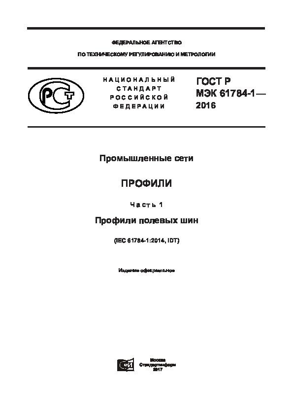 ГОСТ Р МЭК 61784-1-2016 Промышленные сети. Профили. Часть 1. Профили полевых шин