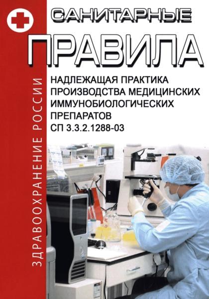 СП 3.3.2.1288-03 Надлежащая практика производства медицинских иммунобиологических препаратов