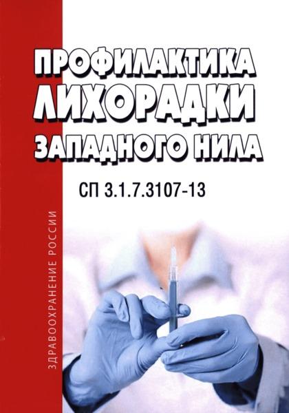 СП 3.1.7.3107-13 Профилактика лихорадки Западного Нила