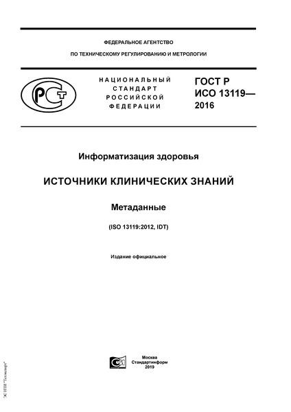 ГОСТ Р ИСО 13119-2016 Информатизация здоровья. Источники клинических знаний. Метаданные