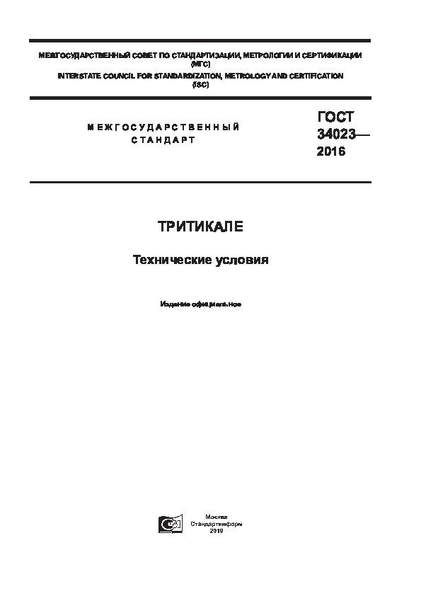 ГОСТ 34023-2016 Тритикале. Технические условия