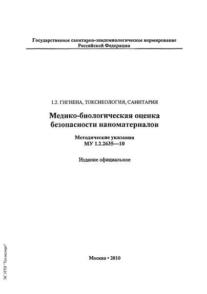 МУ 1.2.2635-10 Медико-биологическая оценка безопасности наноматериалов