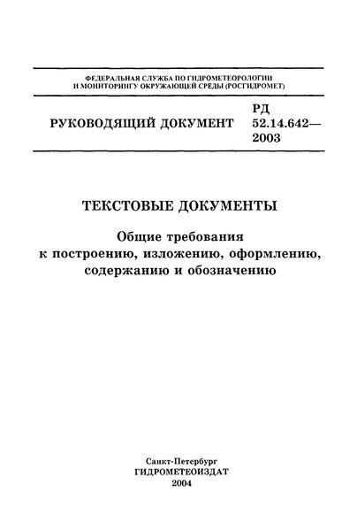 РД 52.14.642-2003 Текстовые документы. Общие требования к построению, изложению, оформлению, содержанию и обозначению