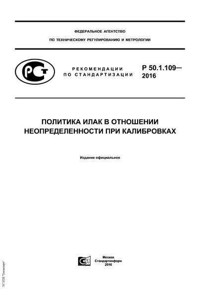 Р 50.1.109-2016 Политика ИЛАК в отношении неопределенности при калибровках