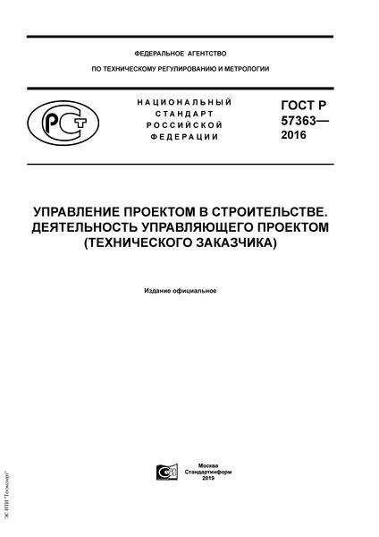 ГОСТ Р 57363-2016 Управление проектом в строительстве. Деятельность управляющего проектом (технического заказчика)