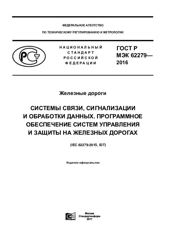 ГОСТ Р МЭК 62279-2016 Железные дороги. Системы связи, сигнализации и обработки данных. Программное обеспечение систем управления и защиты на железных дорогах