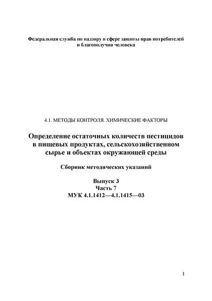 МУК 4.1.1415-03 Определение кломазона в воде хроматографическими методами