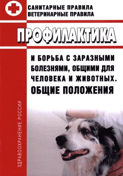 СП 3.1.084-96 Профилактика и борьба с заразными болезнями, общими для человека и животных