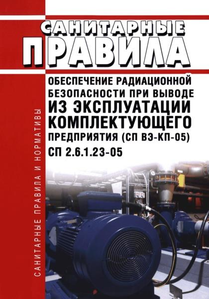 СП 2.6.1.23-05 Обеспечение радиационной безопасности при выводе из эксплуатации комплектующего предприятия (СП ВЭ-КП-05)