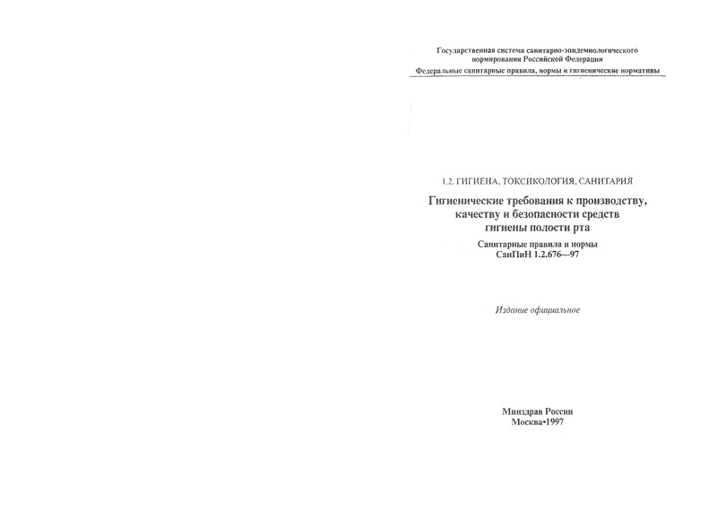 СанПиН 1.2.676-97 Гигиенические требования к производству, качеству и безопасности средств гигиены полости рта